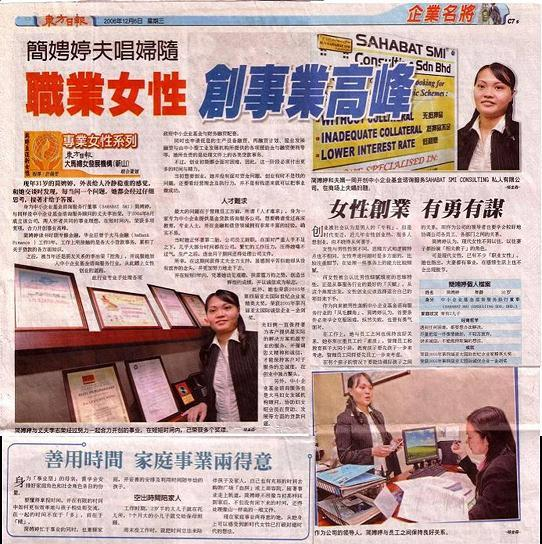 Special Interview by Oriental Daily  06.12.2006