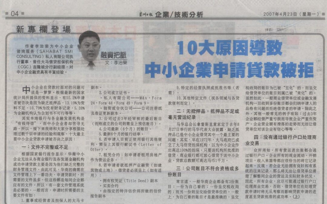 Investment Weekly by Sin Chew Jit Poh  23.04.2007