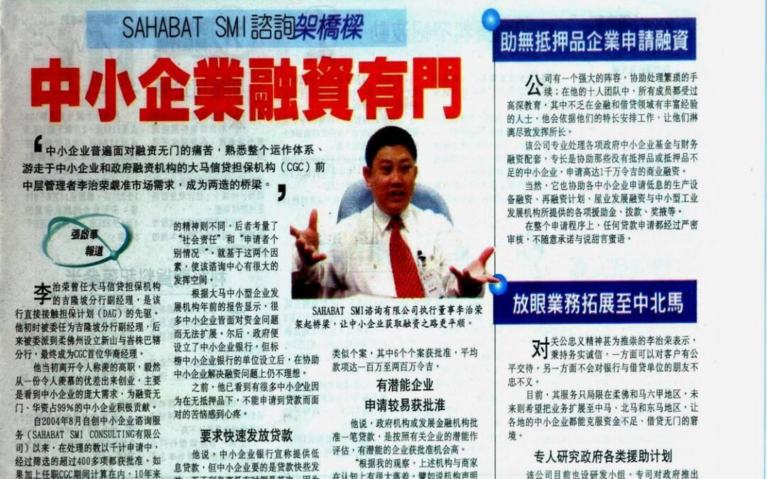 Special interview at Investment Weekly by Sin Chew Jit Poh on SAHABAT SMI Director Mr. Lee Chee Weng  03.05.2007