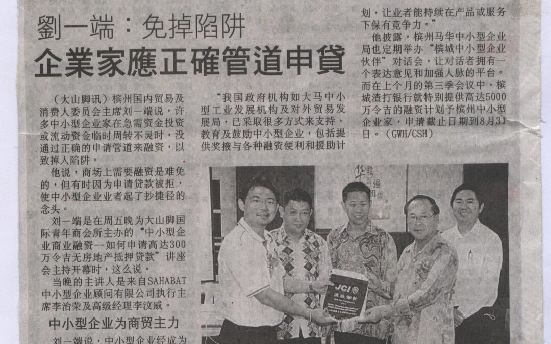 Press Release by Guang Ming Jit Poh  08.07.2007