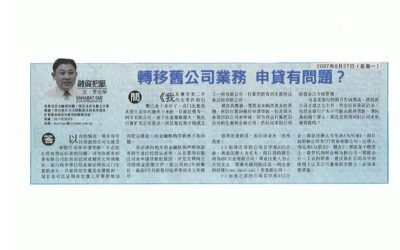 Investment Weekly by Sin Chew Jit Poh  27.08.2007