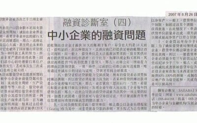 A Series of Articles on See Hua Daily News ( 4 )  26.08.2007