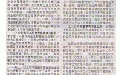 A Series of Articles on See Hua Daily News ( 3 )  19.08.2007