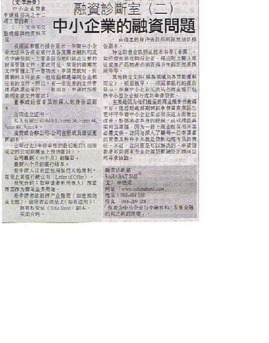 A Series of Articles on See Hua Daily News ( 2 )  12.08.2007