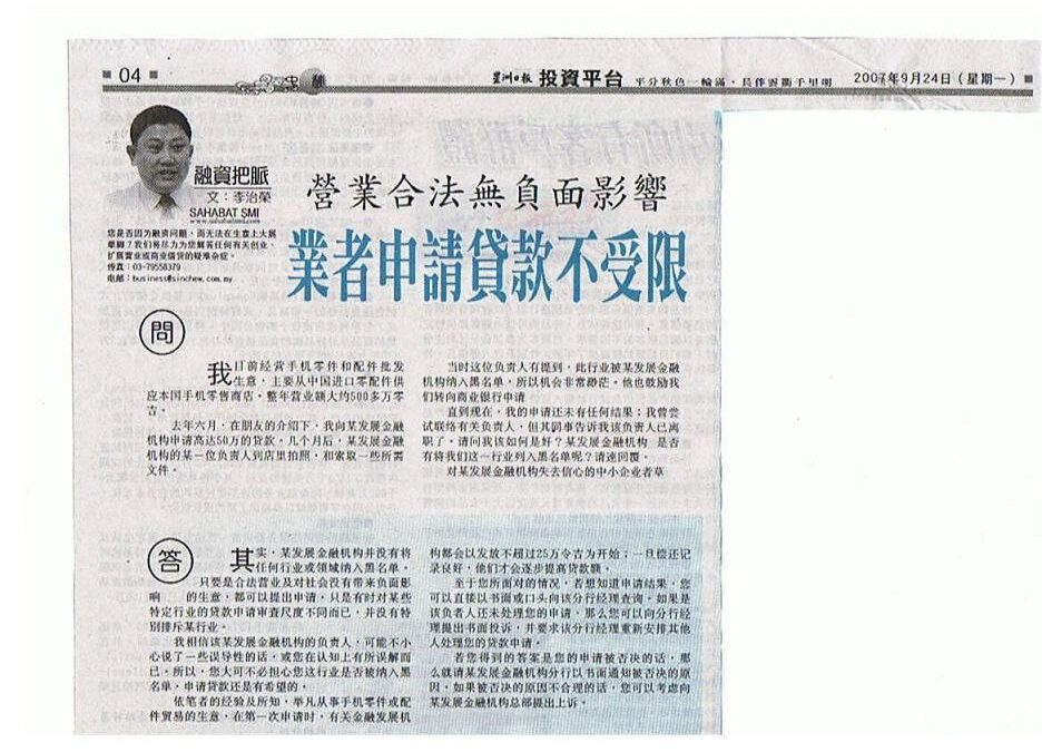 Investment Weekly by Sin Chew Jit Poh  24.09.2007