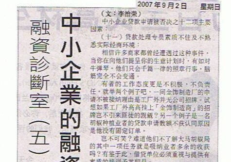 A Series of Articles on See Hua Daily News ( 5 )  02.09.2007