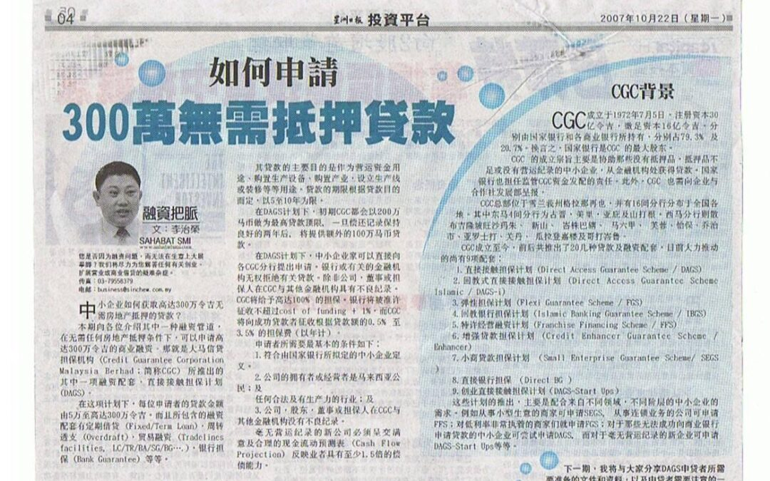 Investment Weekly by Sin Chew Jit Poh  22.10.2007