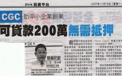 Investment Weekly by Sin Chew Jit Poh  19.11.2007