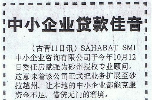 News article regarding SAHABAT SMI expansion to Sarawak published by International Times  12.11.2007