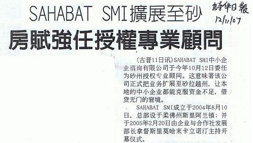 News article regarding SAHABAT SMI expansion to Sarawak published by See Hua Daily News  12.11.2007