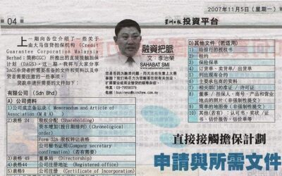 Investment Weekly by Sin Chew Jit Poh  05.11.2007