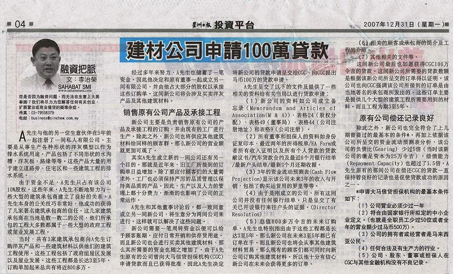 Investment Weekly by Sin Chew Jit Poh  31.12.2007