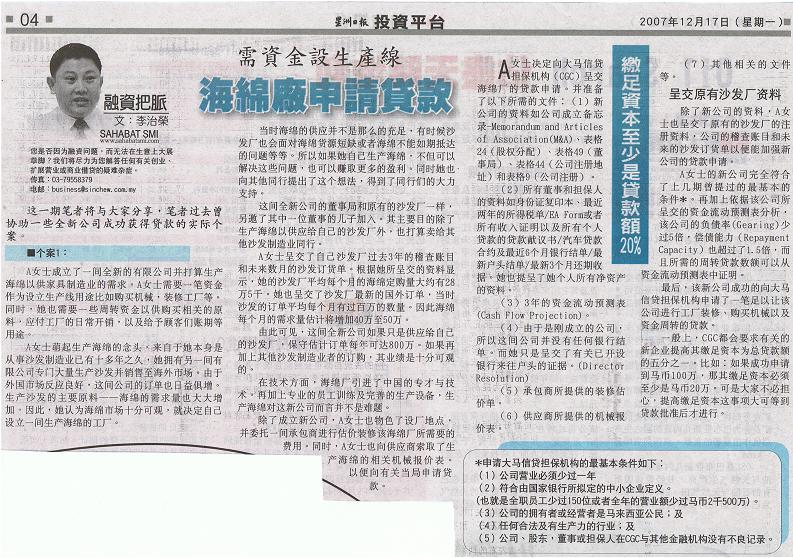 Investment Weekly by Sin Chew Jit Poh  17.12.2007