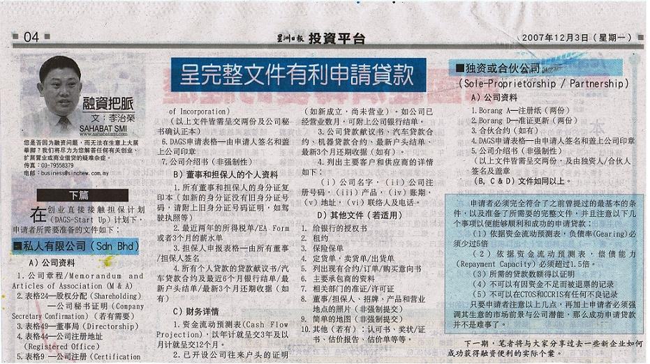 Investment Weekly by Sin Chew Jit Poh  03.12.2007