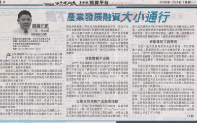 Investment Weekly by Sin Chew Jit Poh  28.01.2008