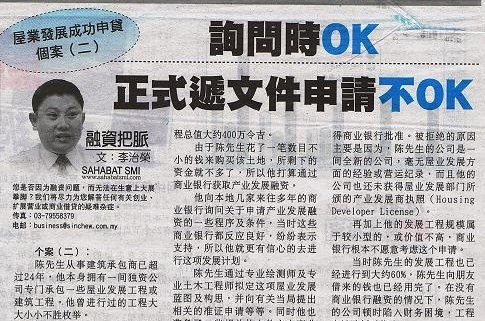 Investment Weekly by Sin Chew Jit Poh  10.03.2008