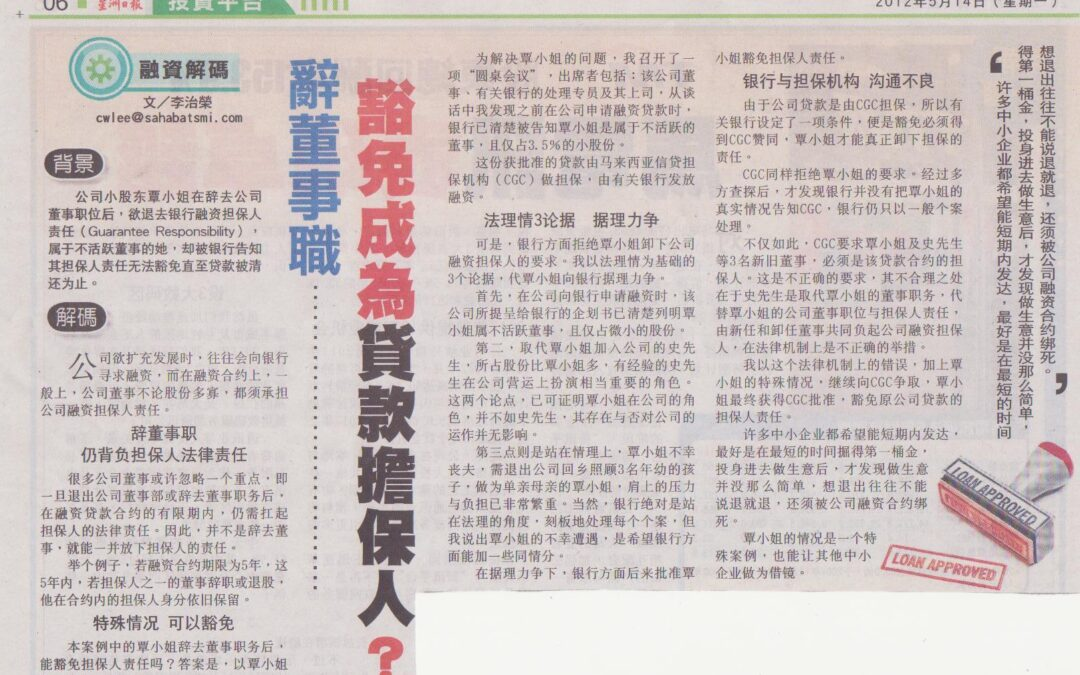 """Sin Chew Jit Poh-Fortune Investment Weekly""  14.05.2012"