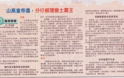 """Sin Chew Jit Poh-Fortune Investment Weekly""  25.06.2012"