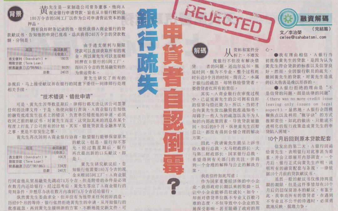 """Sin Chew Jit Poh-Fortune Investment Weekly""  09.07.2012"