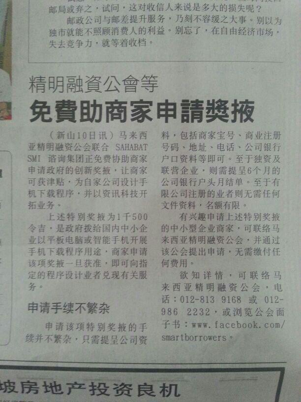 "Mobile Apps Grant Application – ""Sin Chew Jit Poh""  11.01.2014"