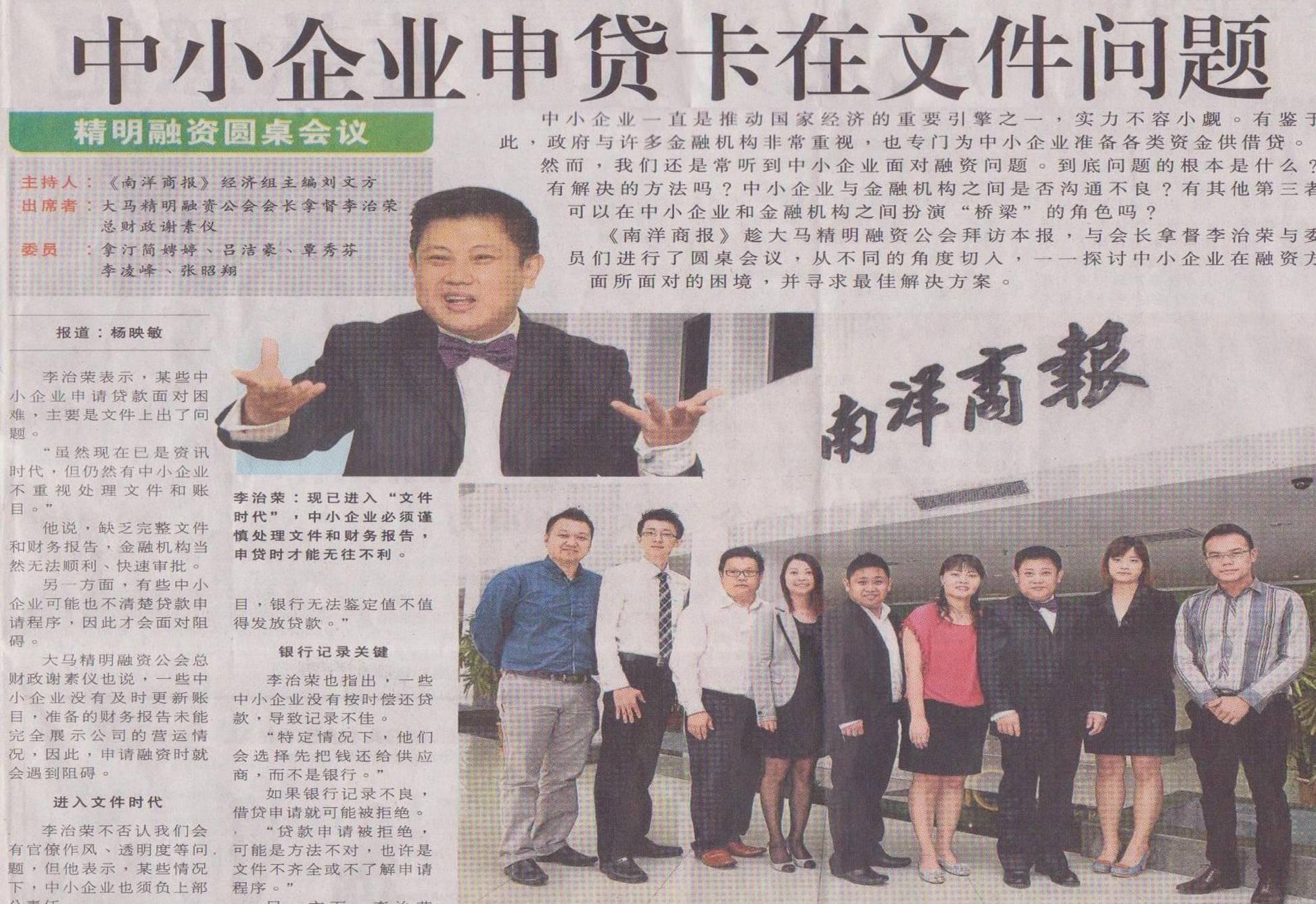 """""""Nanyang Siang Pau"""" – SMI/SME  23.03.2013"""