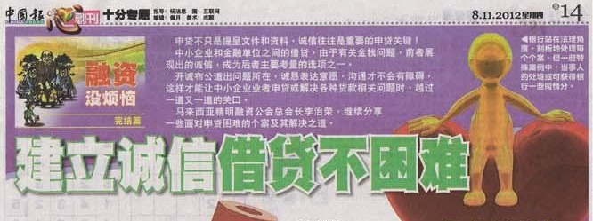 """China Press – Feature Series 5""  08.11.2012"