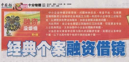 """China Press – Feature Series 4""  07.11.2012"