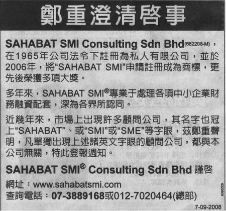 Press Notice of SAHABAT SMI Consulting Sdn Bhd on China Press (National Coverage)  07.09.2008