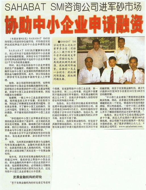 Press Conference of SAHABAT SMI in Kuching, Sarawak published by International Times  10.04.2008
