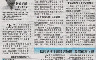Investment Weekly by Sin Chew Jit Poh  24.03.2008