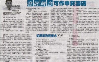 Investment Weekly by Sin Chew Jit Poh  25.02.2008