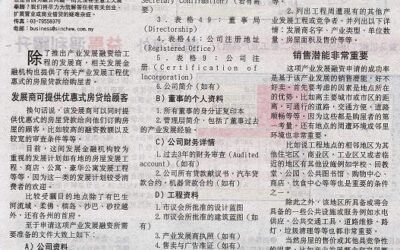 Investment Weekly by Sin Chew Jit Poh  11.02.2008