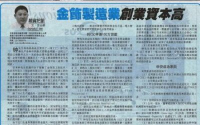 Investment Weekly by Sin Chew Jit Poh  14.01.2008