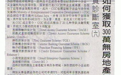 A Series of Articles on See Hua Daily News ( 6 )  09.09.2007