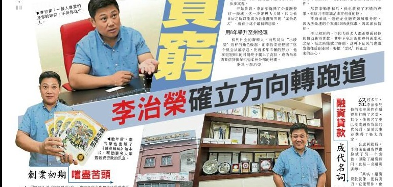 Sin Chew Jit Poh – Boss's Talk  04.01.2016