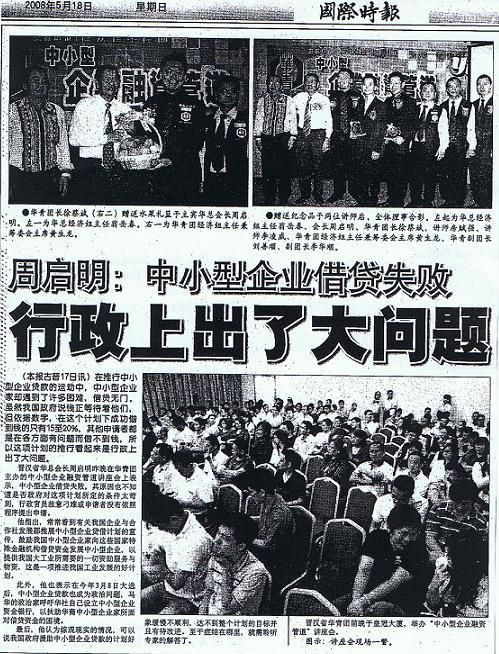 Seminar on SME Financing in Kuching, Sarawak  18.05.2008