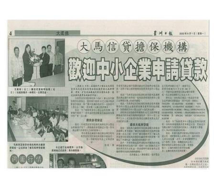Seminar on CGC Loans Organised by the Muar Chinese Chamber of Commerce & Industry on 03.09.2003