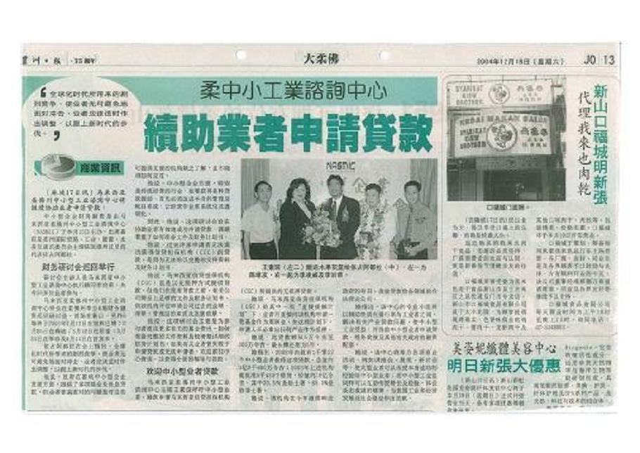 Seminar Organised by National SMI Consultative Centre (NASMIC), Johor on 18.12.2004