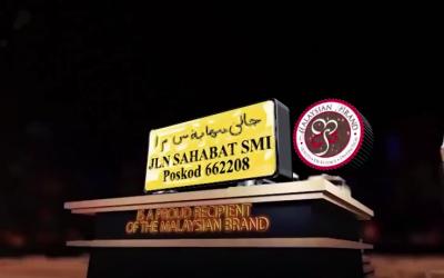 SAHABAT SMI Brief Introduction 2017