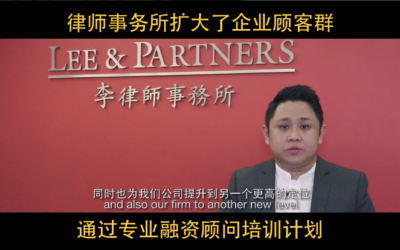 SAHABAT SMI Customer Testimonial – Lee & Partners