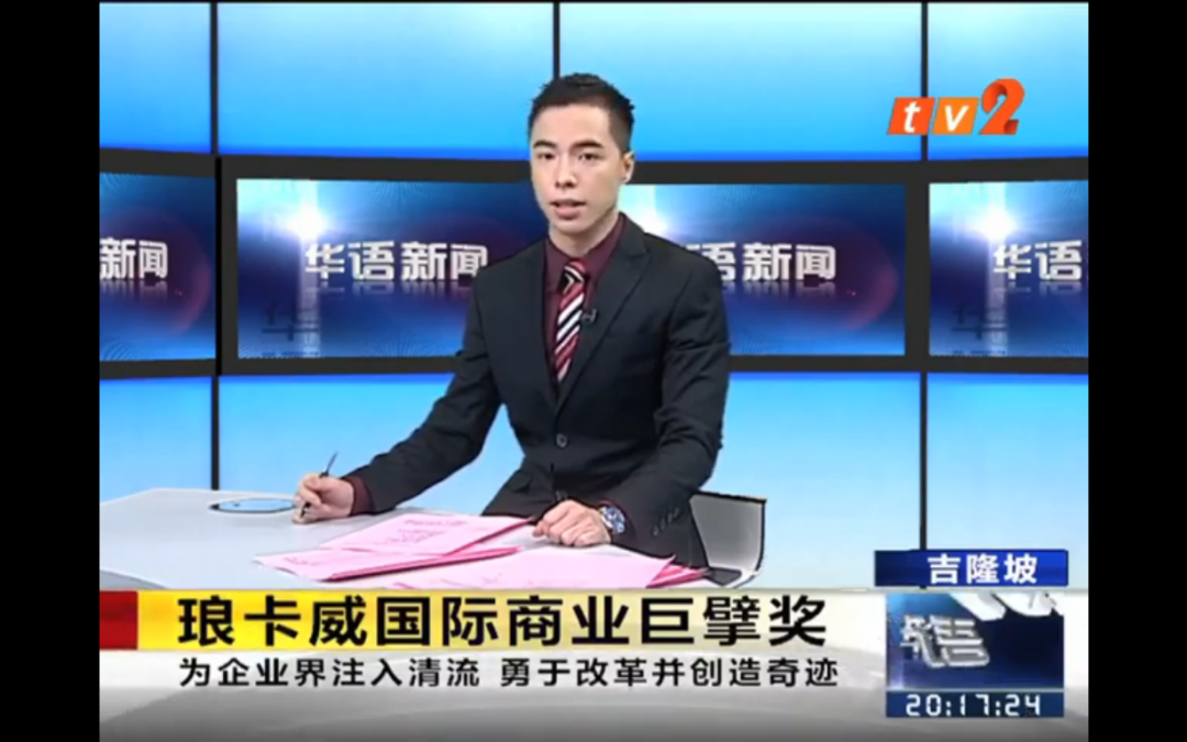 Lang International Corporate Titan Awards – RTM TV2 Evening Mandarin News dated 29-09-2018