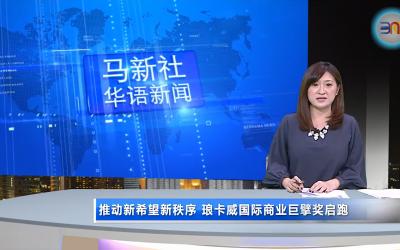 马新社新闻台 (BNC Chinese) – LICTA 2019 开放提名
