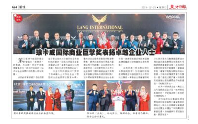 Lang International Corporate Titan Awards – Oriental Daily 2019