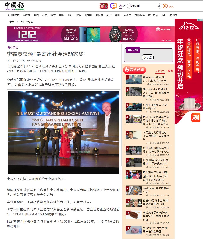 China Press (03.12.2019)