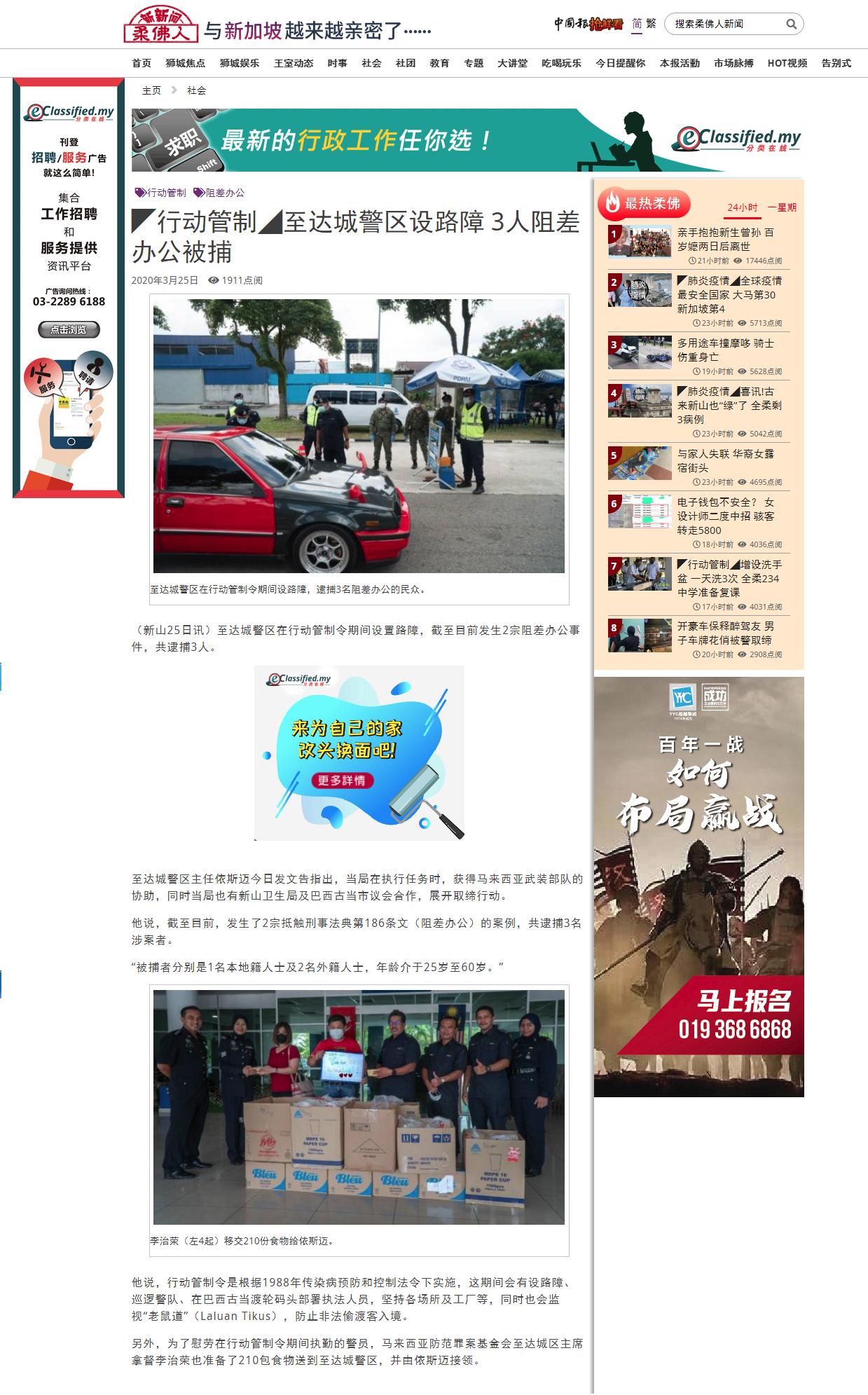 China Press (25.05.2020)