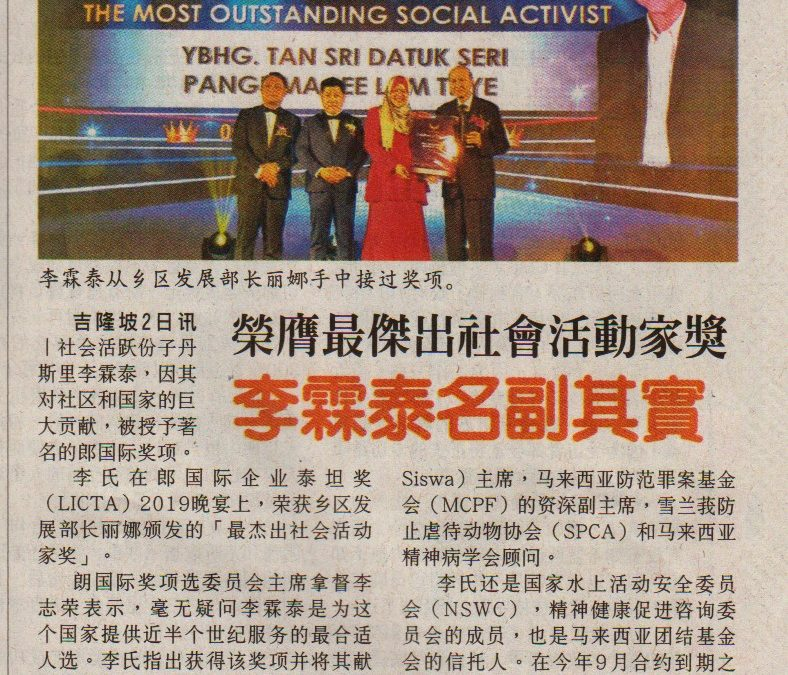 Lang International Corporate Titan Awards – See Hua Daily 2019