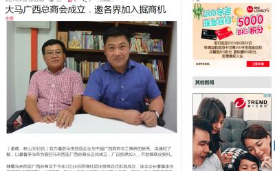 Persatuan Peniaga Kebangsaan Malaysia-Guangxi (Sin Chew 30.05.2017)