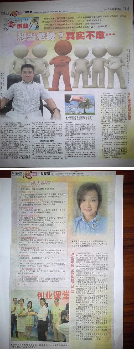 China Press - Feature Series 1 - An Excellent OPPORTUNITY To Be Your Own Boss (21-06-2013)