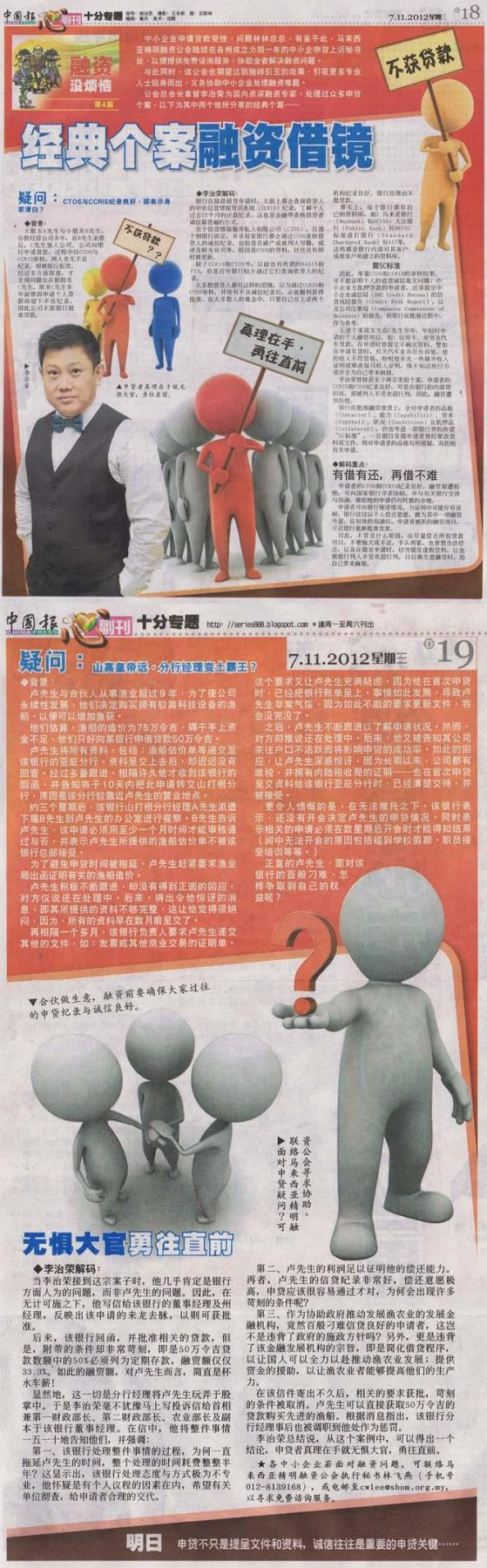 China Press – Feature Series 4, China Press - Feature Series 4 - Page 18 & 19. Special interview with Dato Lee Chee Weng (07-11-2012)